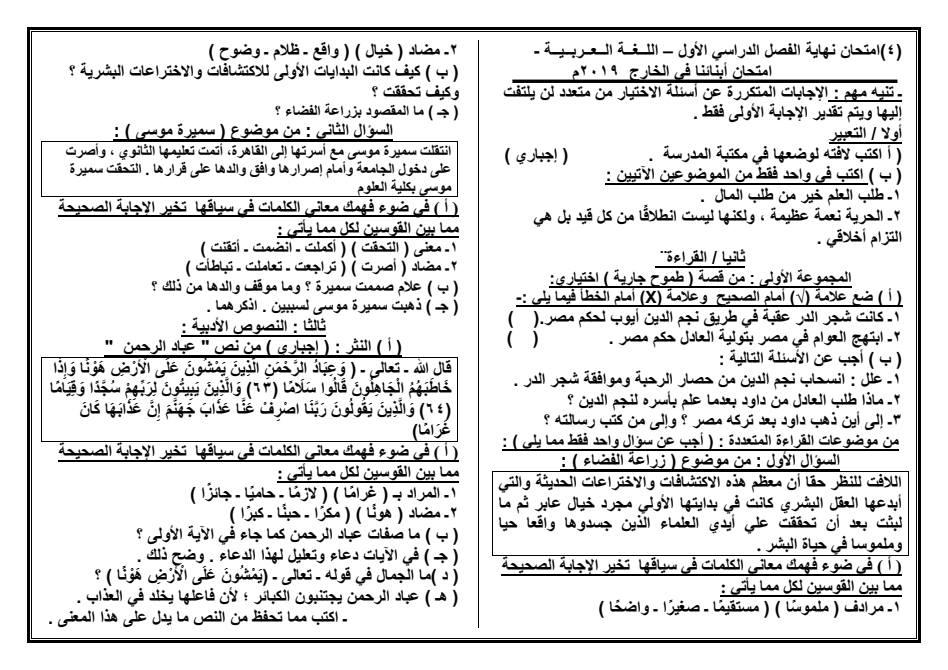 تجميع الإمتحانات الفعلية لغة عربية محافظات للثالث الإعدادى2019 للتدريب 50227110