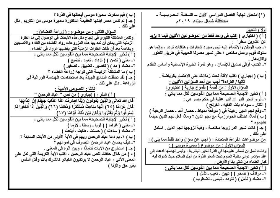تجميع الإمتحانات الفعلية لغة عربية محافظات للثالث الإعدادى2019 للتدريب 50244610
