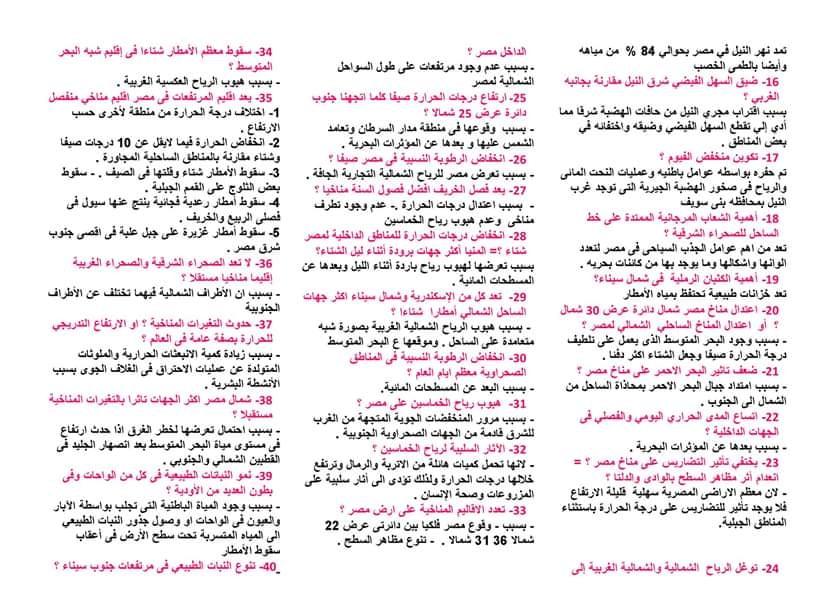 مراجعة مستر إسلام الخداد جغرافيا للأول الثانوى خمس ورقات 50293410