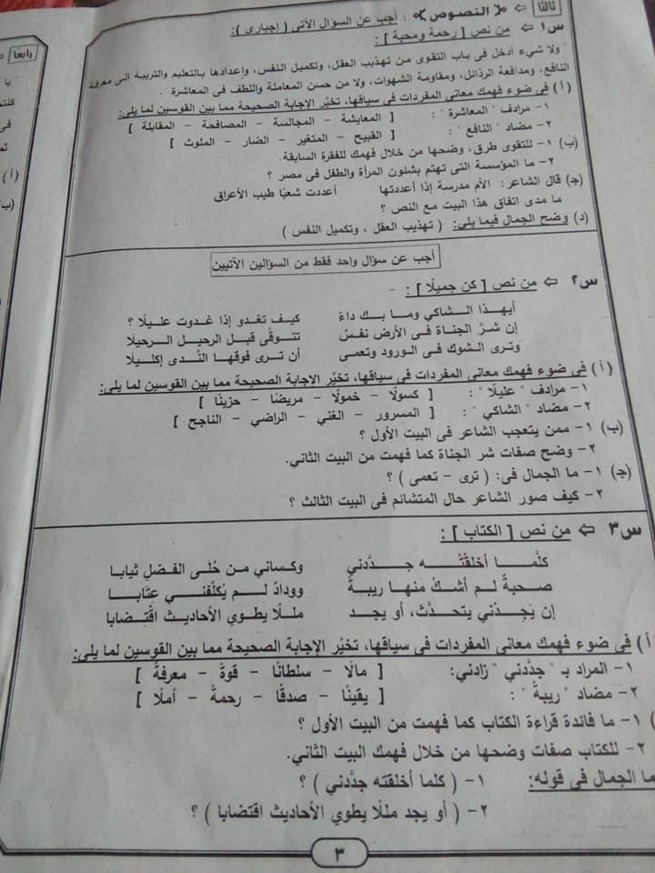 نموذج الكنترول تصحيح الشهادة الإعدادية للجيزة ترم أول2019 لغة عربية 50306210