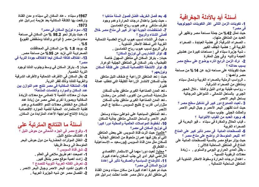 مراجعة مستر إسلام الخداد جغرافيا للأول الثانوى خمس ورقات 50334610