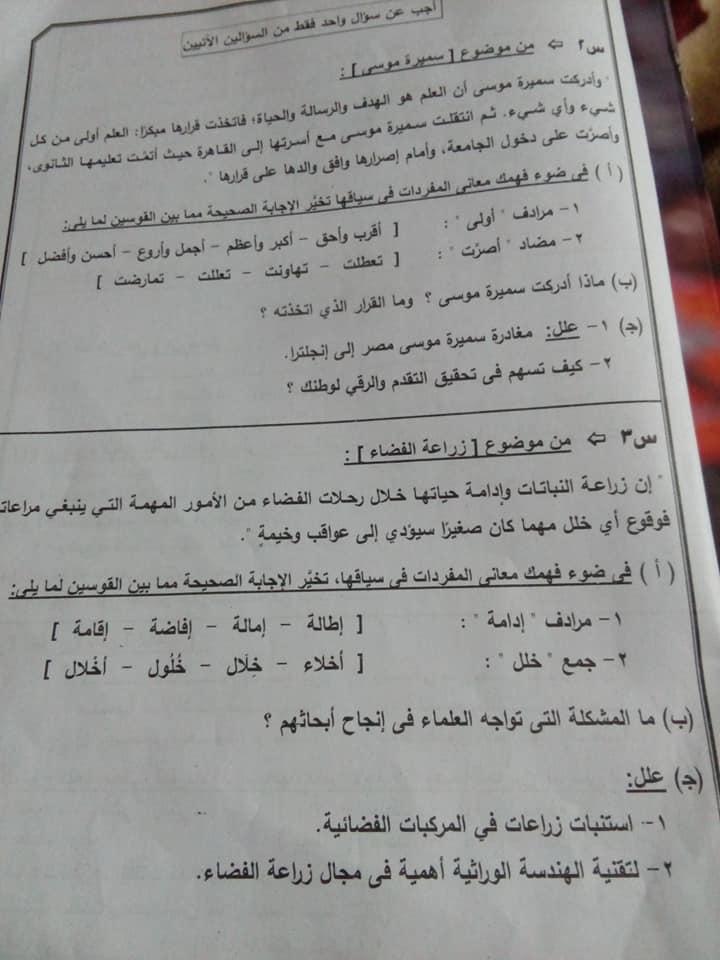 نموذج الكنترول تصحيح الشهادة الإعدادية للجيزة ترم أول2019 لغة عربية 50416210