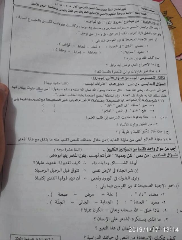 امتحان اللغة العربية للشهادة الإعدادية البحر الأحمر ترم أول2019 50452710