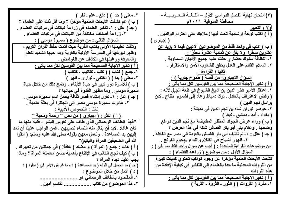 تجميع الإمتحانات الفعلية لغة عربية محافظات للثالث الإعدادى2019 للتدريب 50473210