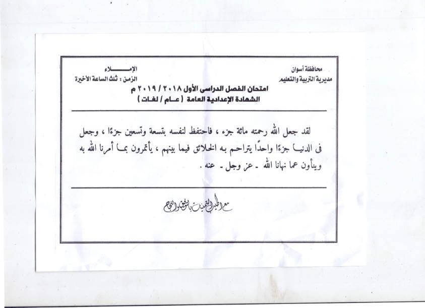 امتحان اللغة العربية للصف الثالث الإعدادى أسوان  ترم أول2019 50524810