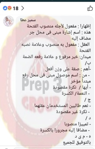 حل نحو امتحان اللغة العربية للشهادة الإعدادية القليوبية ترم أول2019 50663710