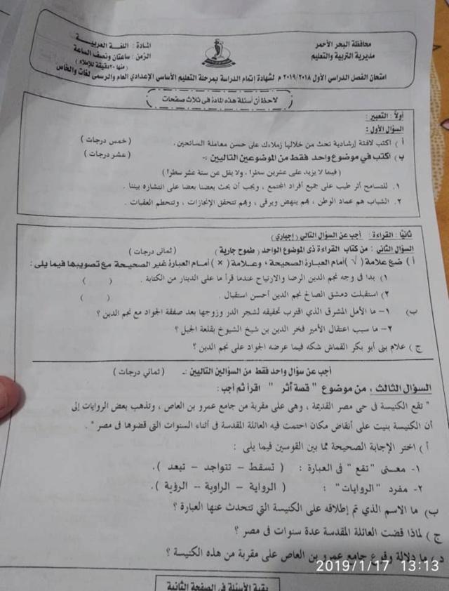 امتحان اللغة العربية للشهادة الإعدادية البحر الأحمر ترم أول2019 50699310