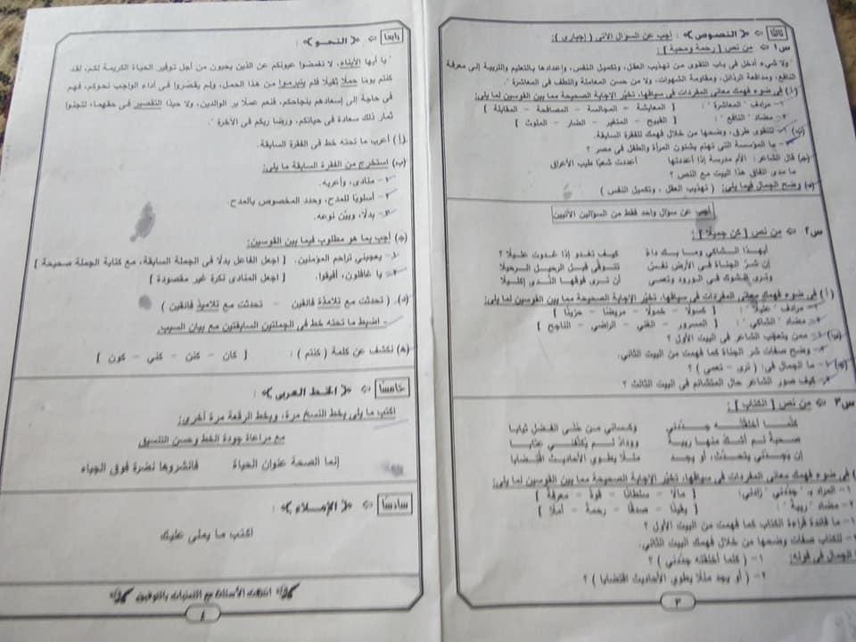 نموذج الكنترول تصحيح الشهادة الإعدادية للجيزة ترم أول2019 لغة عربية 50781410