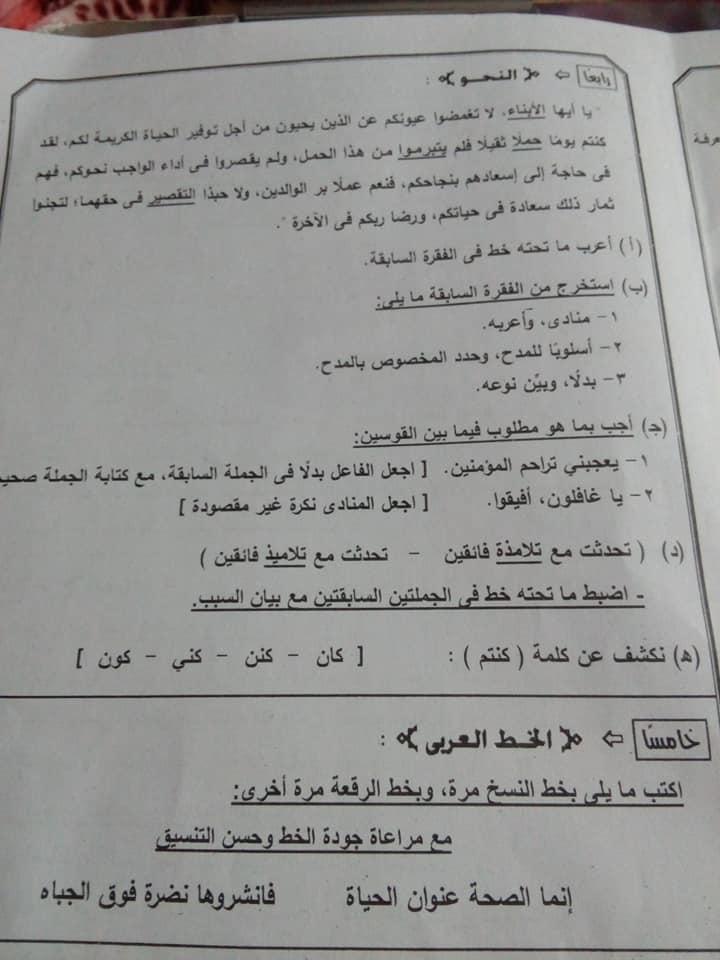 نموذج الكنترول تصحيح الشهادة الإعدادية للجيزة ترم أول2019 لغة عربية 50856810