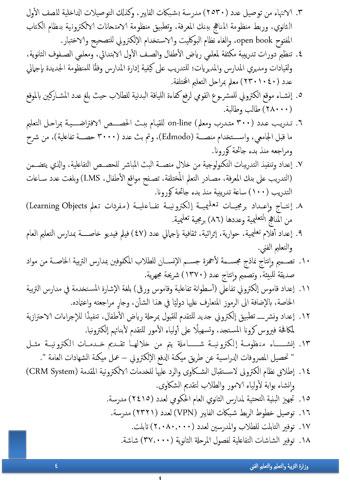 التعليم  تنشر حصاد الوزارة خلال 5 سنوات و تعلن خطتها : تطبيق نظام جديد والتوسع فى مدارس النيل 50979-10