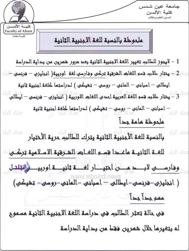 """ننشر شروط الالتحاق بأقسام كلية الألسن جامعة عين شمس """"تفاصيل"""" 5113310"""