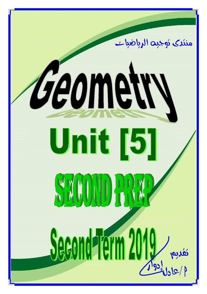 للفات -  Geometry Unit  5 Second Preparatory The Second Term 2019 51492310