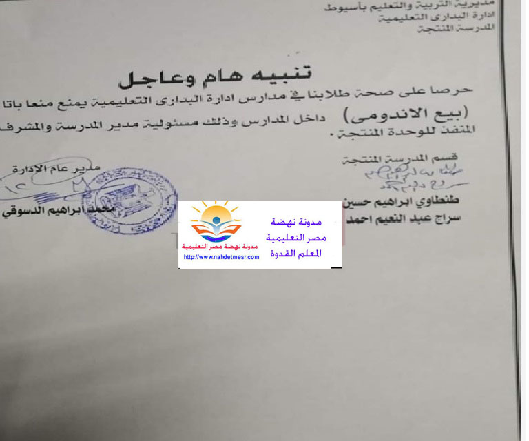 مستند - حظر بيع الأندومى فى المدارس  51911