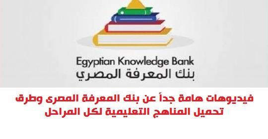 فيديوهات هامة جداً عن بنك المعرفة المصرى و طرق تحميل المناهج التعليمية لكل المراحل من بوابة التعليم الالكترونى بوزارة التربية و التعليم 54410