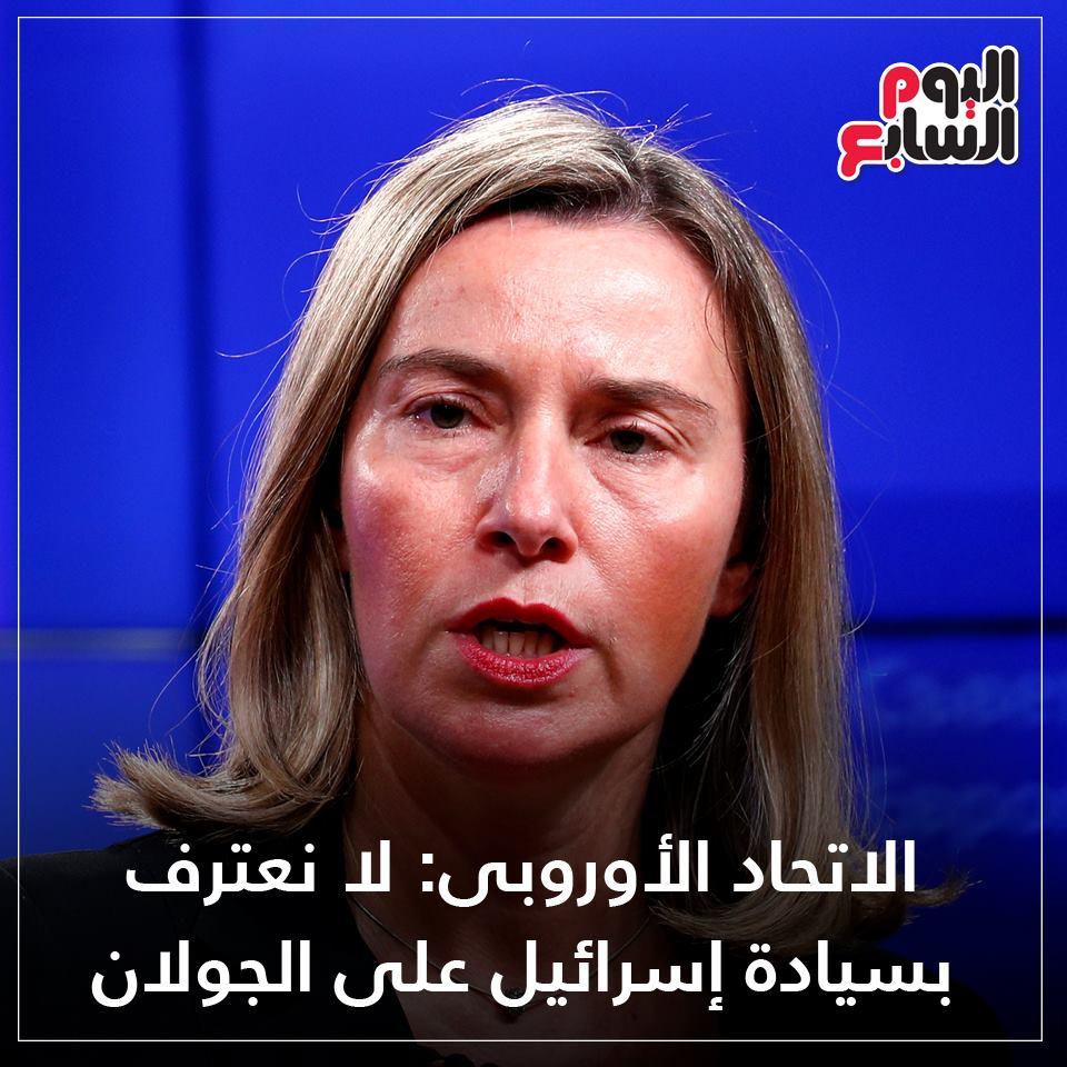الاتحاد الأوربى ينحاز للحق - لا نعترف بسيادة إسرائيل على الجولان 54520910