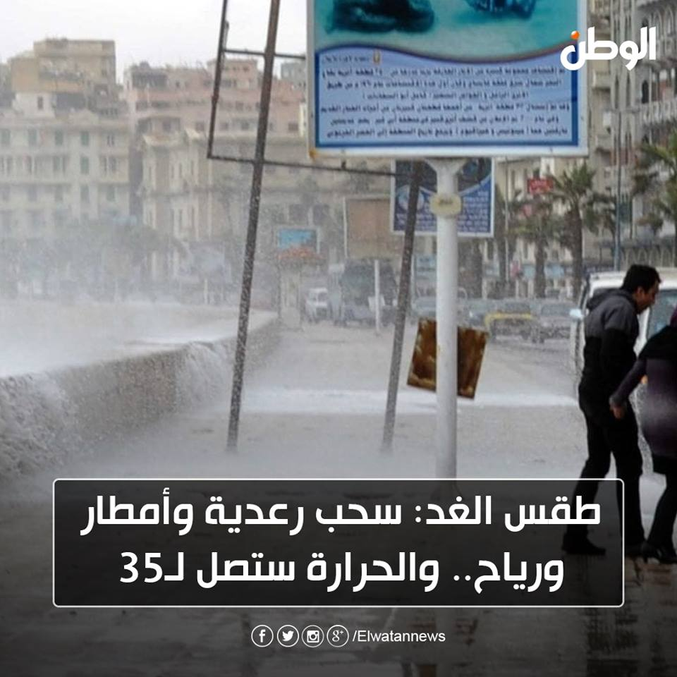 """""""الأرصاد"""" تحذر من طقس الغد السبت توقعات سقوط أمطار و""""رياح وشبورة وبرودة"""" 54731010"""