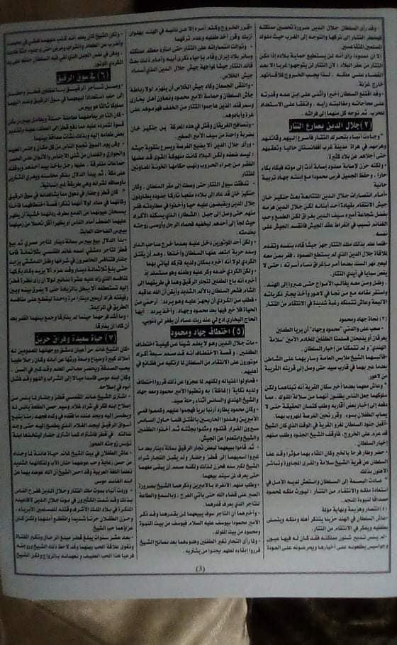 تجميع  لأفضل  مراجعات و امتحانات اللغة العربية والدين للصف الأول الثانوى  ترم أول 2020 5_114