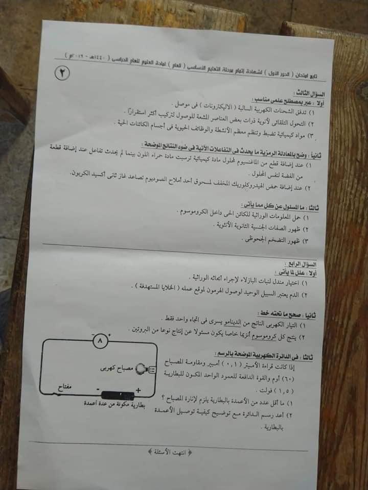 امتحان الشهادة الإعدادية علوم عربى ولغات محافظة الإسكندرية محلول ترم ثانى2019 60135310