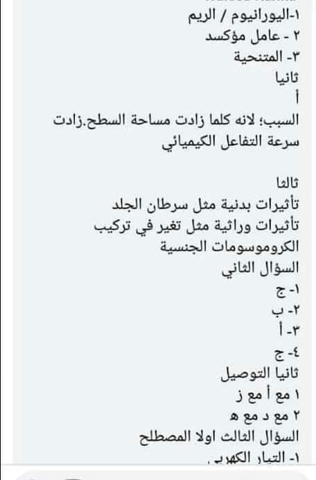 امتحان الشهادة الإعدادية علوم عربى ولغات محافظة الإسكندرية محلول ترم ثانى2019 60200810