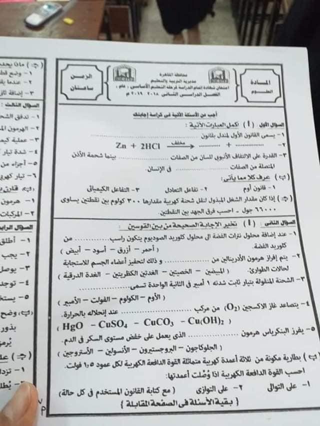 امتحان الشهادة الإعدادية علوم عربى ولغات محافظة القاهرة محلول ترم ثانى2019 60256010