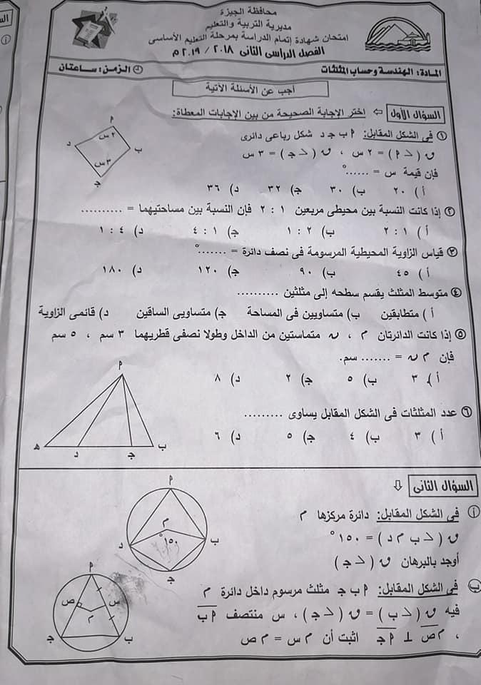 امتحان الشهادة الإعدادية هندسة عربى ولغات محافظة الجيزة ترم ثانى2019 60338110