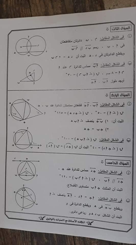 امتحان الشهادة الإعدادية هندسة عربى ولغات محافظة الجيزة ترم ثانى2019 60352310