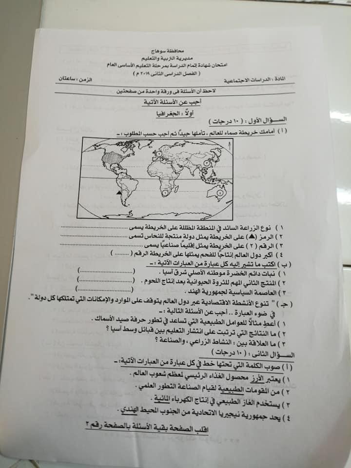 امتحان الشهادة الإعدادية دراسات سوهاج ترم ثانى2019 60361310