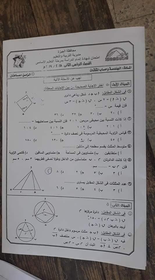 امتحان الشهادة الإعدادية هندسة عربى ولغات محافظة الجيزة ترم ثانى2019 60411310