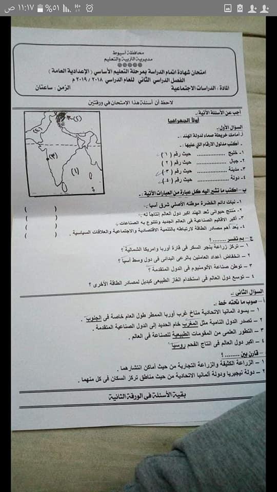 امتحان الشهادة الإعدادية دراسات محافظة أسيوط ترم ثانى2019 60454810