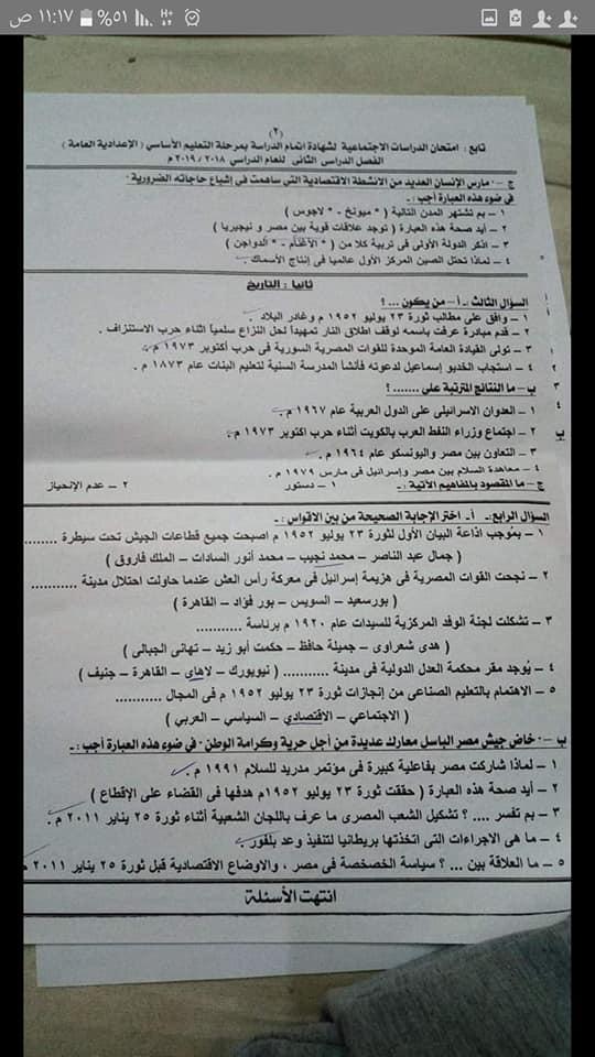 امتحان الشهادة الإعدادية دراسات محافظة أسيوط ترم ثانى2019 60546310