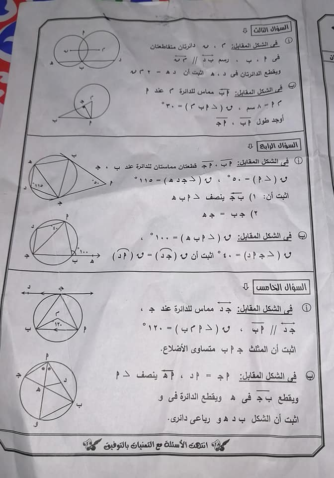 امتحان الشهادة الإعدادية هندسة عربى ولغات محافظة الجيزة ترم ثانى2019 60656310