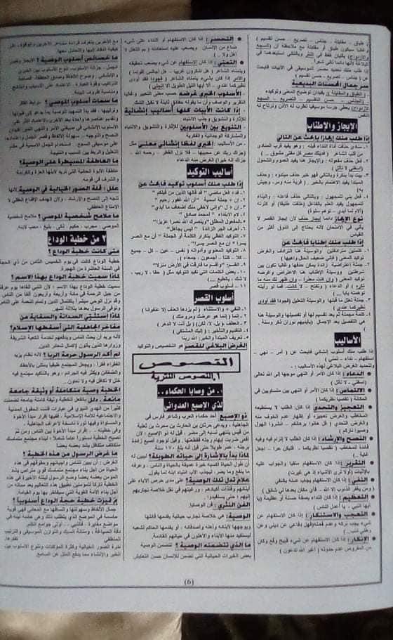 تجميع  لأفضل  مراجعات و امتحانات اللغة العربية والدين للصف الأول الثانوى  ترم أول 2020 615