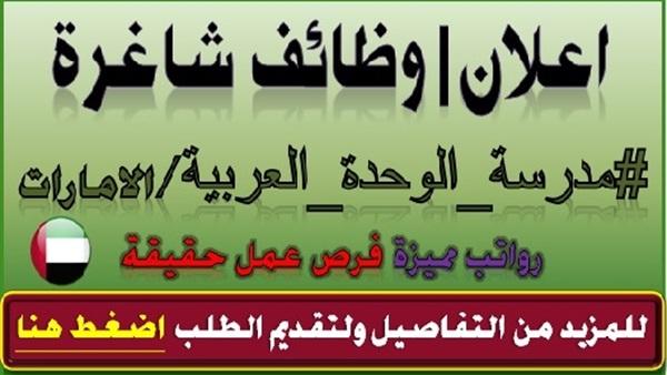 مدارس الوحدة العربية بالإمارات تظلب معلمين والتقديم ألكترونى 67110