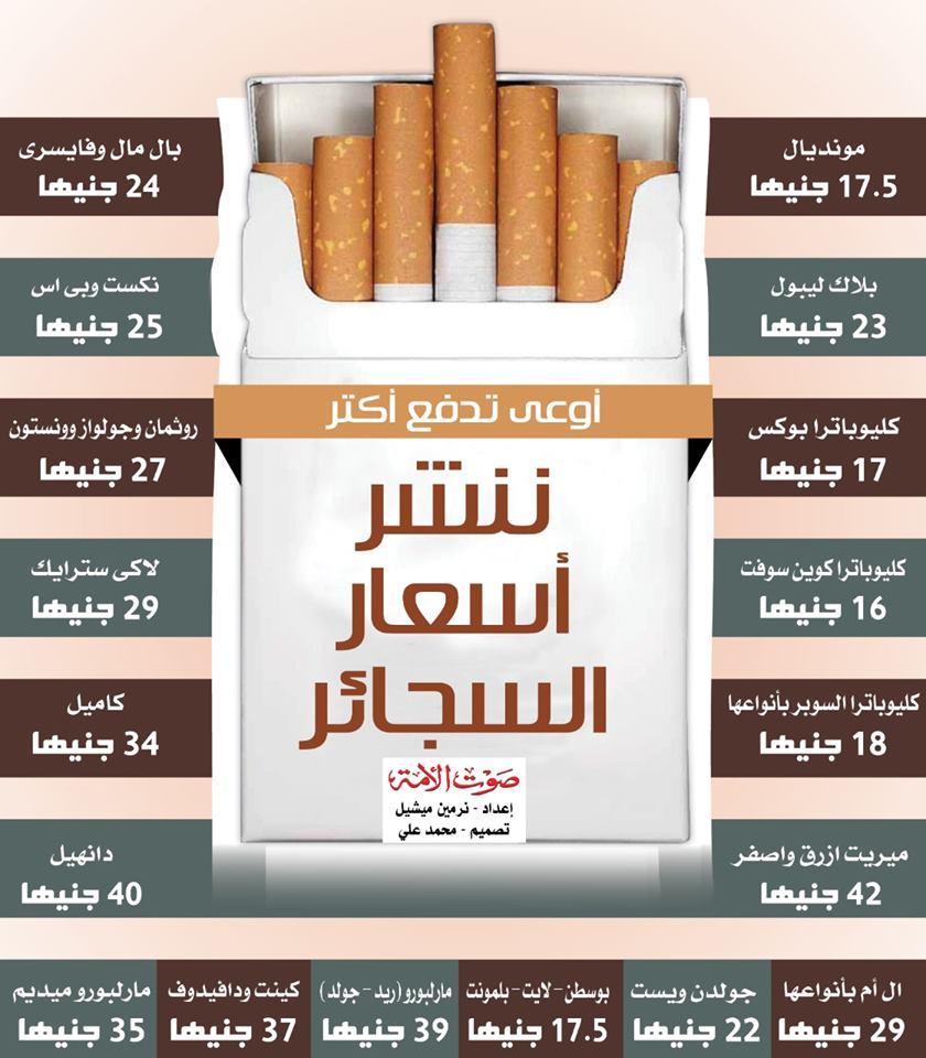 """ننشر أسعار السجائر بعد  زيادتها """" أغسطس2019"""" 68803610"""