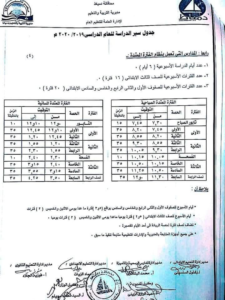 ننشر جدول فترات رياض الأطفال و الصفين الأول والثانى الإبتدائى الجديد الرسمى2020 69160810
