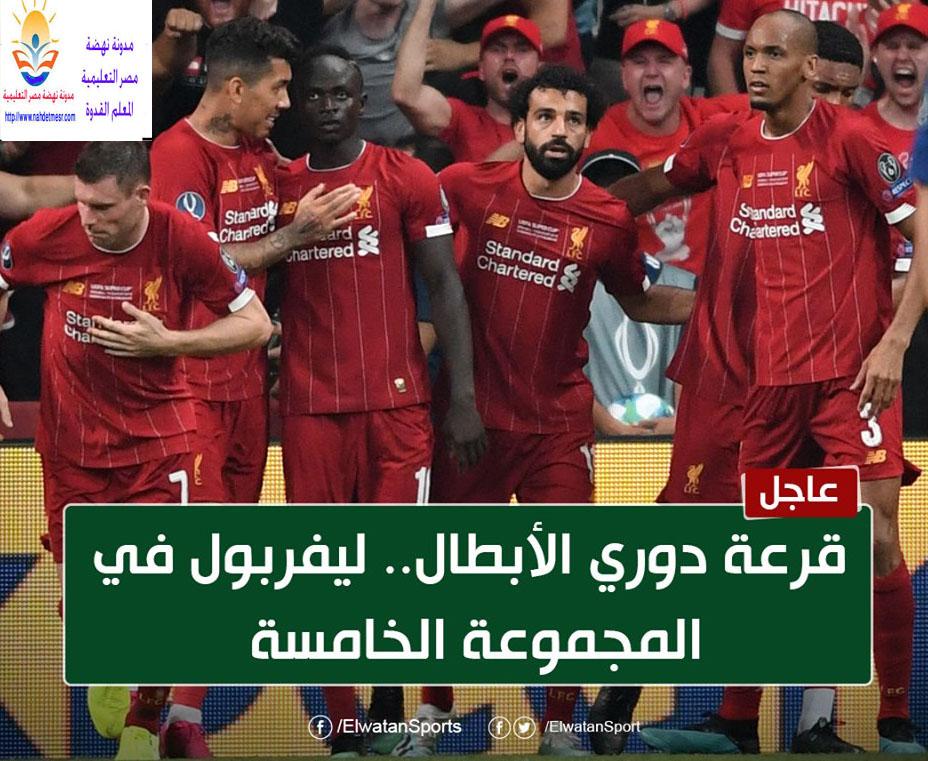 ننشر نتائج قرعة دوري أبطال أوروبا لموسم 2019-2020 تعرف مجموعة  نادى محمد صلاح 69287310