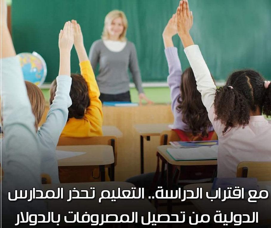 التعليم تحذر المدارس الدولية من تحصيل المصروفات بالدولار 69877210