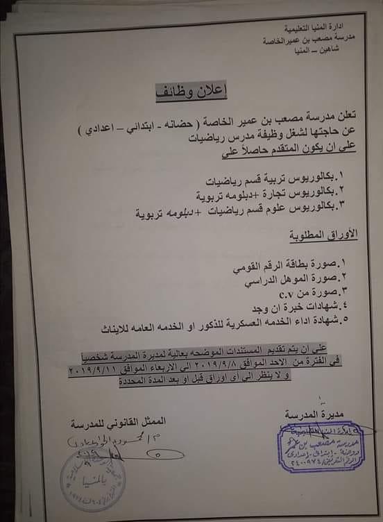 مدرسة مصعب بن عمير تعلن عن حاجتها لخريجى تربية وعلوم وتجارة 70055110