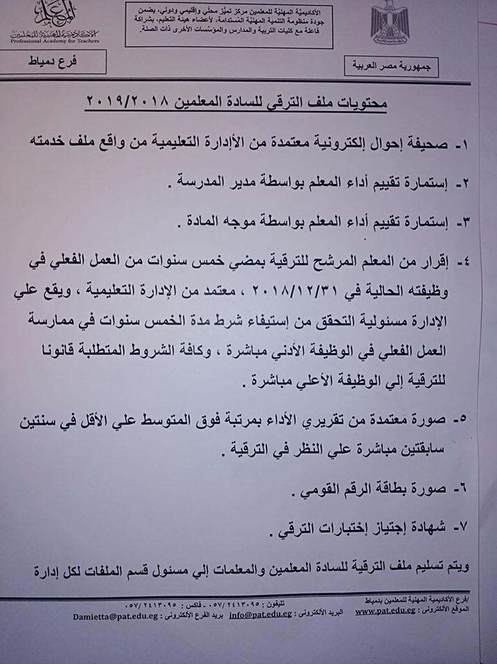 الأكاديمية تصدر منشور بالأوراق المطلوبة من دفعة2014 معلمين ومساعدين لتجهيزها 70119010