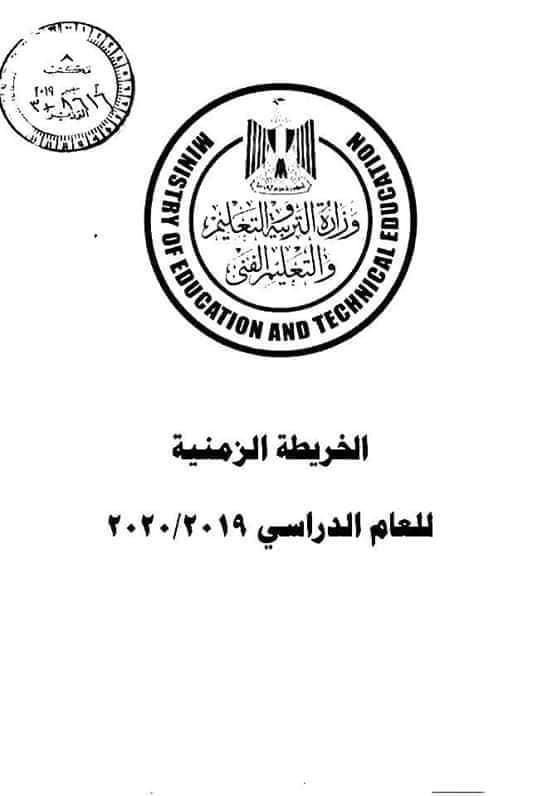 """الخريطة الزمنية الرسمية للعام الدراسى """"2019-2020"""" 70127710"""
