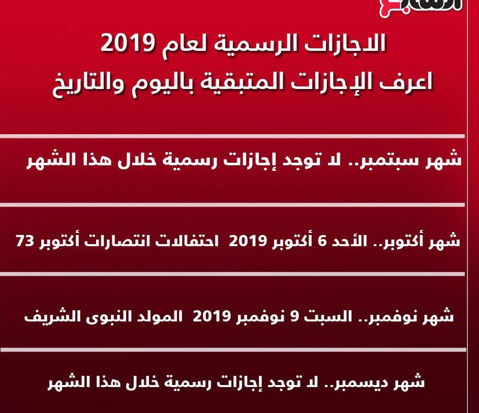"""ننشر أيام العطلات الرسمية فى العام الدراسى """"2019-2020"""" 70236610"""