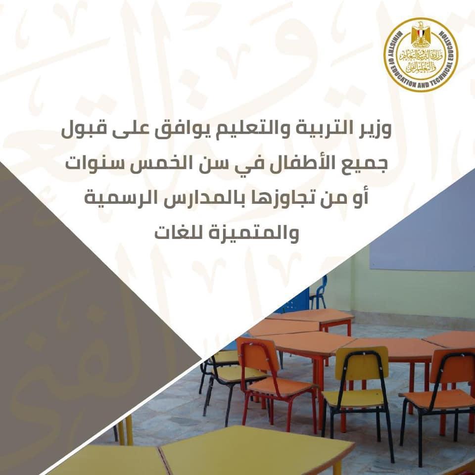 موقع الوزارة يعلن قبول كل الأطفال بالمدارس التجريبية و المتميزة من سن 5 سنوات كل المحافظات 70424110