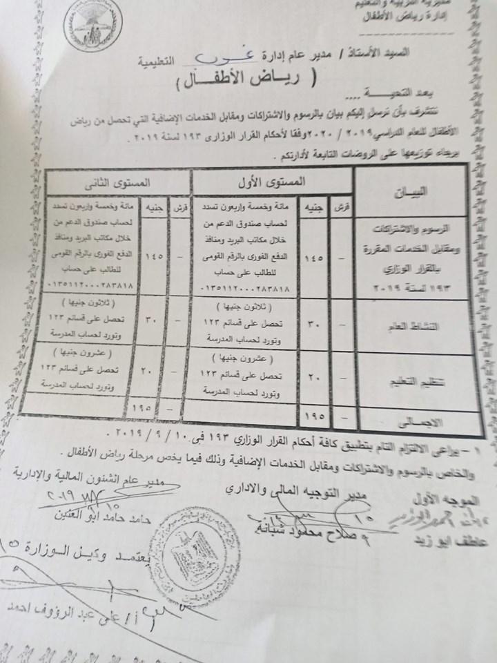 """رسوم رياض الأطفال - نسبة تورد لحساب المدرسة و الباقى لحساب صندوق الدعم """" مستند"""" 70641010"""