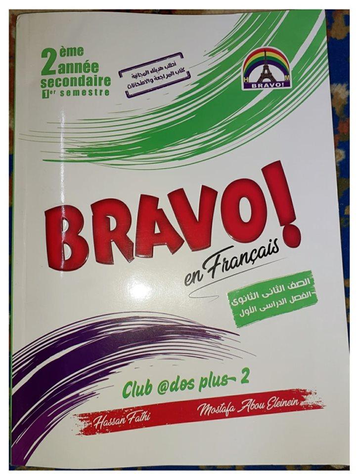 كتاب برافو فى الفرنساوي كامل للصف الثاني الثانوي الترم الاول 2020 71708810