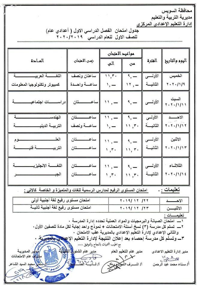 جدول امتحانات محافظة السويس 2020 الترم الاول ملف pdf 737410