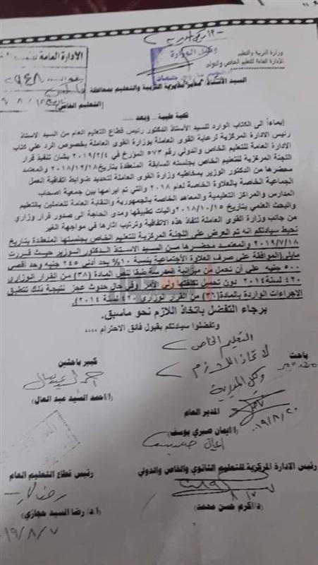 مستند - الأمر بصرف منحة لمعلمى  المدارس الخاصة  744_110