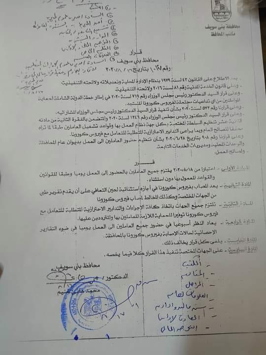 النشرة الرسمية الخاصة بعودة كل المعلمين و الإداريين القائمين بإجازة استثنائية عدا مصابى كورونا 754210