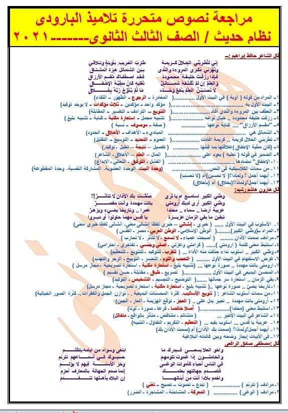 تجميع لمراجعات و امتحانات اللغة العربية للصف الثالث الثانوى  للتدريب و الطباعة 2021 757010