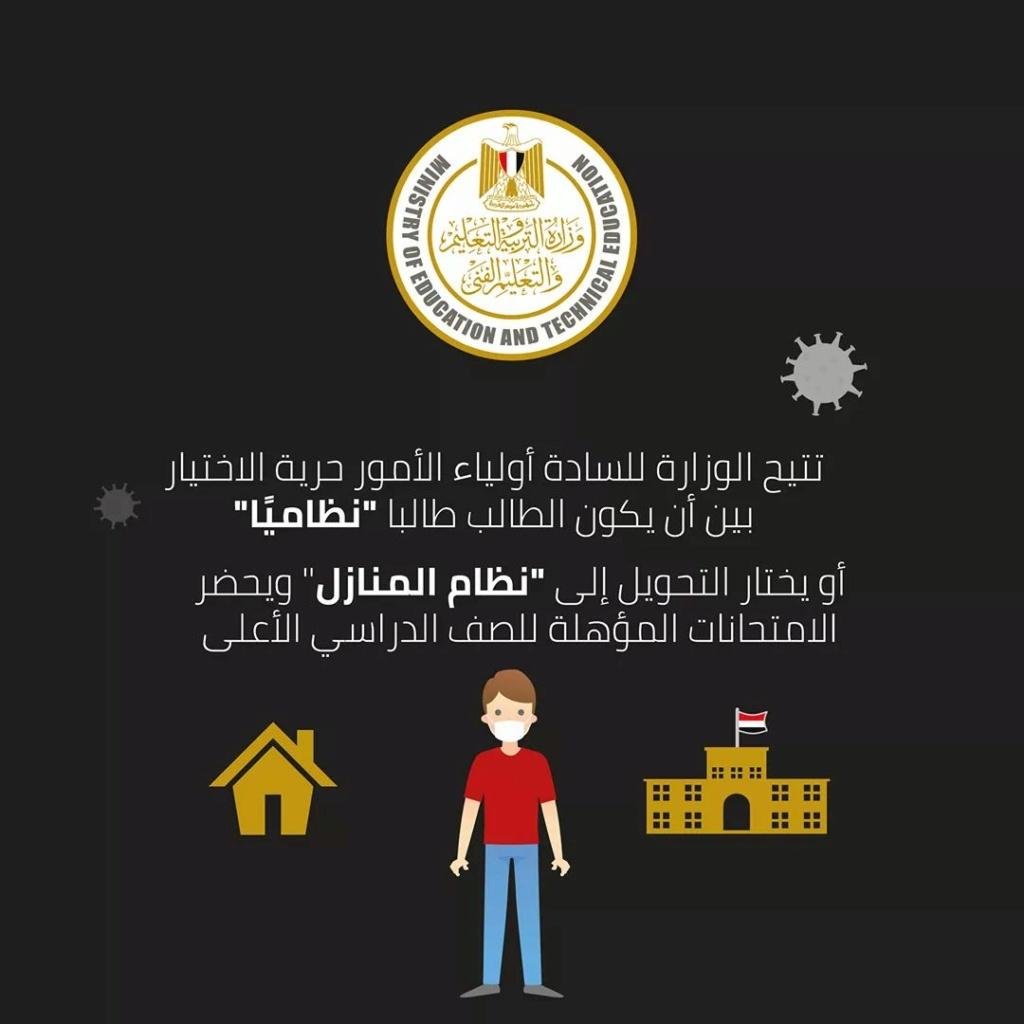 التعليم تنشر - ضوابط استكمال العام الدراسى وحماية الطلاب من كورونا 75844-10