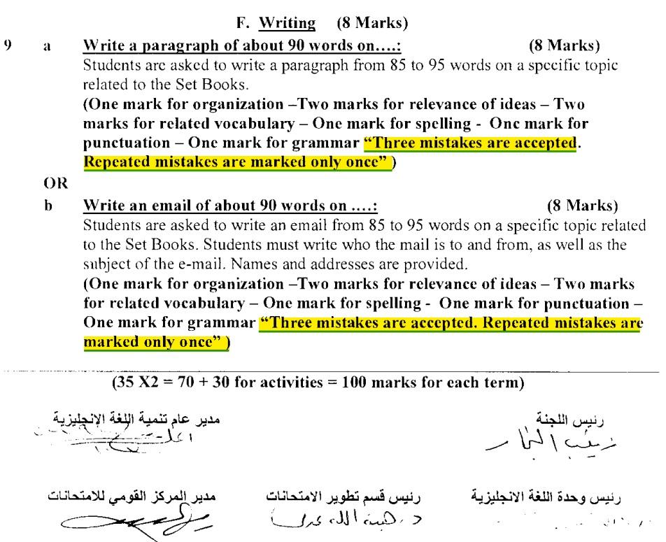 براجراف وايميل 2 و 3 اعدادى (مسموح للطالب ب 3 أخطاء ، الخطأ المكرر يحتسب مرة واحدة عند التصحيح) 76609910